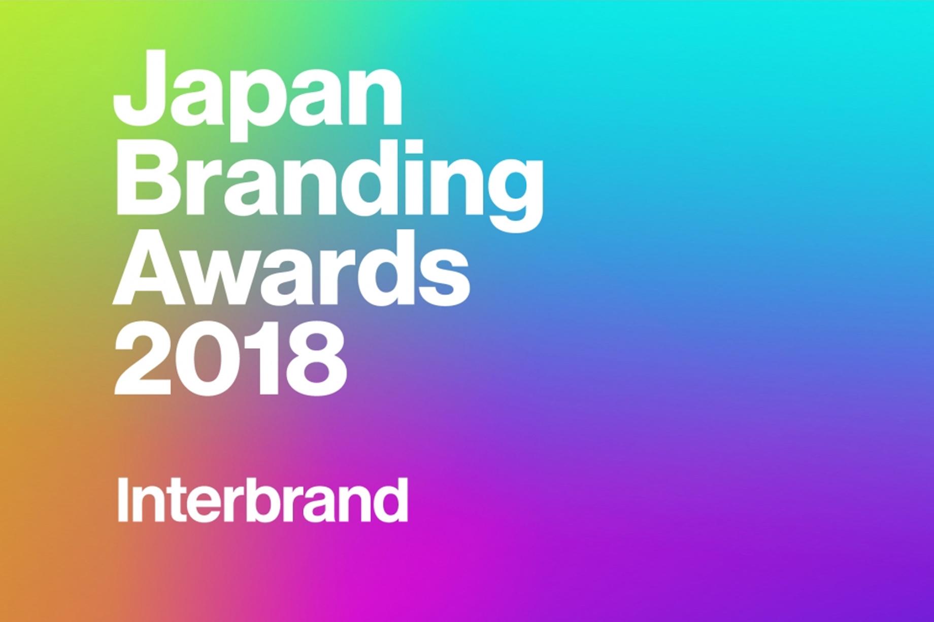 Rising Stars Award WINNING! Japan Branding Awards 2018 by Interbrand